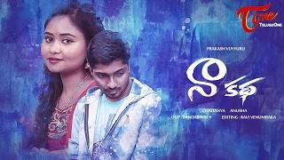 NA KATHA   New Telugu Short Film 2017   Directed by Prakash Vuyyuru   #TeluguShortFilms