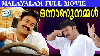Super Hit Malayalam Movie | Onnanu Nammal Malayalam Full Movie | Mohanlal Mammootty Movies