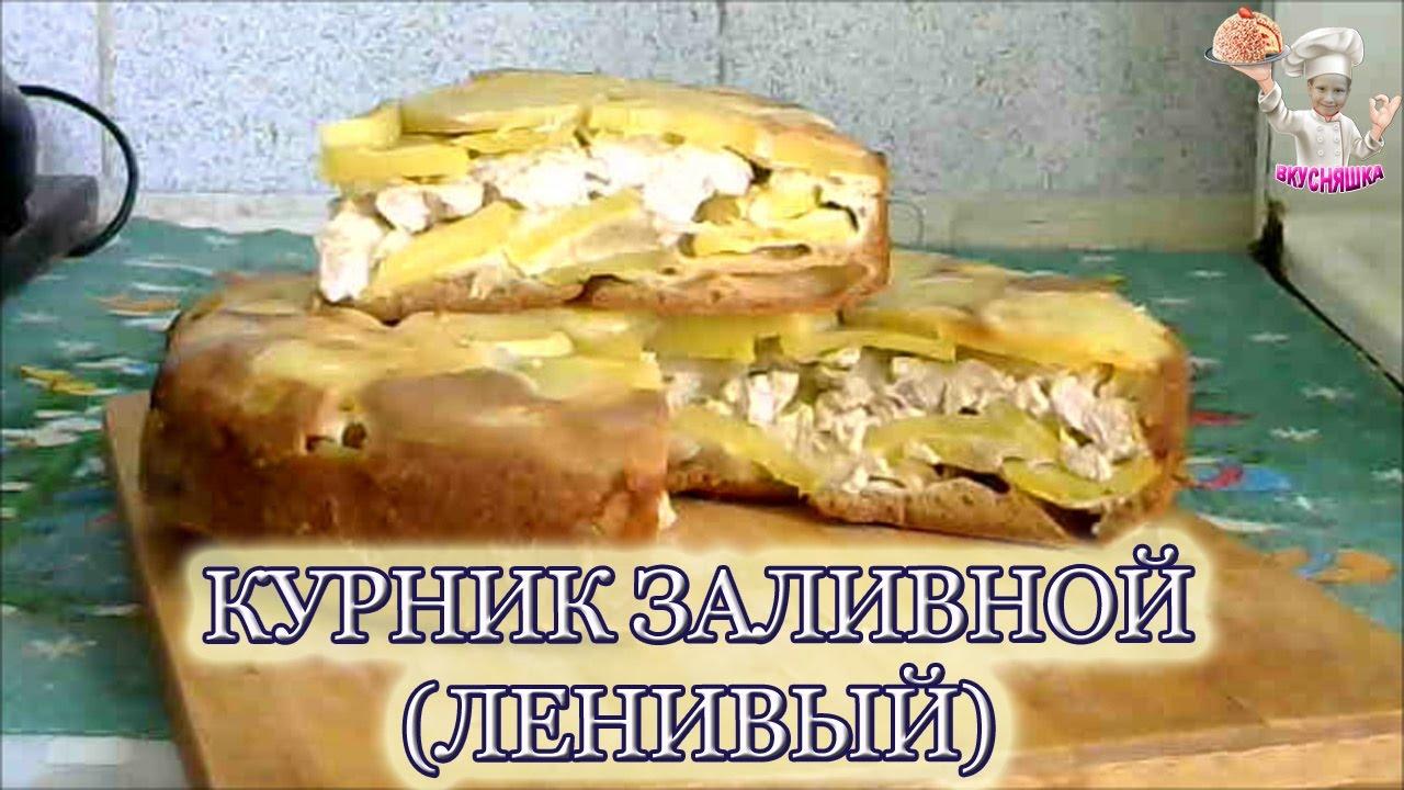 Курник ленивый пошаговый рецепт с