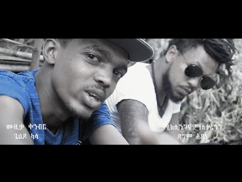Amanuel Abu - Ye Ewnet Mesker - [NEW! Ethiopian Music Video 2017]