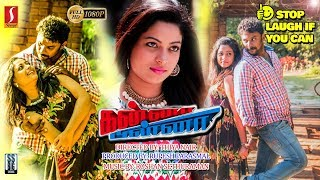 Kanna Pinna Tamil Full Movie 2017 | Exclusive Release Tamil Movie | New Release Comedy Movie | 1080p