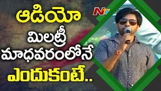 Anchor Explains Why Naa Peru Surya Audio in Military Madhavaram Village || Allu Arjun
