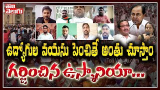 గర్జించిన ఉస్మానియా.. : Big Debate On TRS Govt Hike Govt Employees Service | Tolivelugu TV