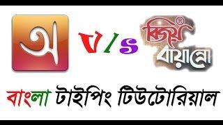 How To Write Avro To Bijoy SutonnyMJ Font Bangla Typing Tutorial