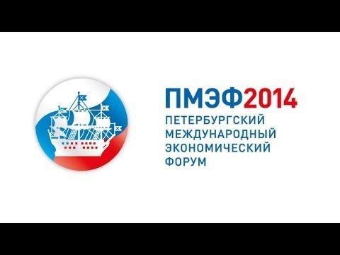 Прямая трансляция с Петербургского международного экономического форума