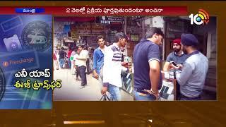 ఎనీ యాప్.. ఈజీ ట్రాన్స్ ఫర్... | RBI looking for All Payments in Single App