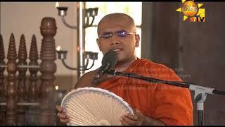Hiru Dharma Pradeepaya - Kavi Bana | 2020 -01 -10