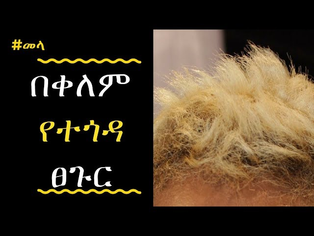 ETHIOPIA - How to to Repair, Treat & Fix Damaged Hair