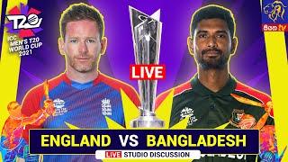 ICC Men's Cricket T20 World Cup 2021 | Bangladesh vs England - LIVE | 27-10-2021 | Siyatha TV