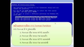 การติดตั้ง Windows XP