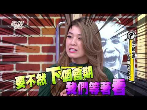 【國光鑑定會!政治圈也有正妹!!】20170516 國光幫幫忙