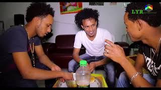 LYR TV New eritrean movei 2018 samsonawit hiwet ( ሳምሶናዊት ሂወት) part 1