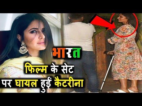 Bharat फिल्म के सेट पर Katrina को लगी चोट। Bharat Salman khan