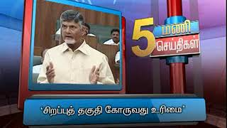 20TH MAR 5PM MANI NEWS