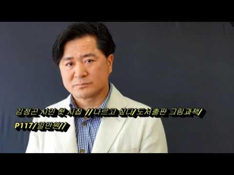 월간 시사문단 시인 데뷔한 김정곤 시인 출간 영상
