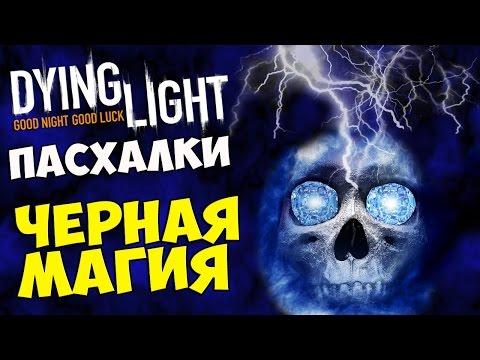 ПАСХАЛКИ Dying Light - ЧЕРНАЯ МАГИЯ