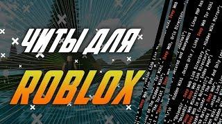 чит для Roblox на все режимы infinity jump