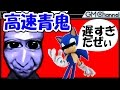 #1【青鬼】高速の世界でひたすら鬼と追いかけっこ【GameMarket】 thumbnail