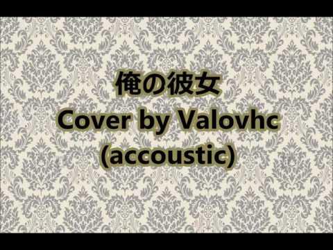 Ore No Kanojo / Utada Hikaru Cover By Valovhc (accoustic)
