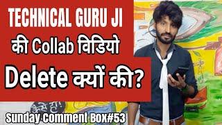 Technical Guruji ki Collab Video kyo Delete ki? | Ft. Sunday Comment Box#53