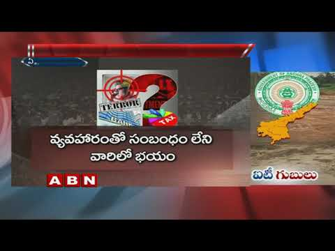 I-T Department focus on Real Estate Groups and Govt Related Companies | ABN Telugu