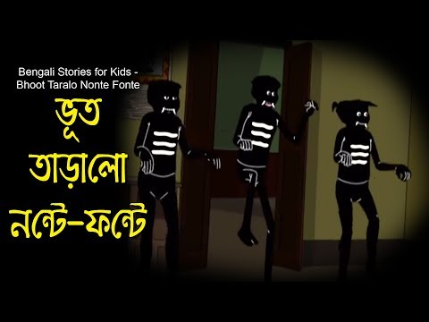 Bhoot Taralo Nonte Fonte | Popular Bengali Comics | Animation Comedy Cartoon | Nonte Fonte Cartoon video