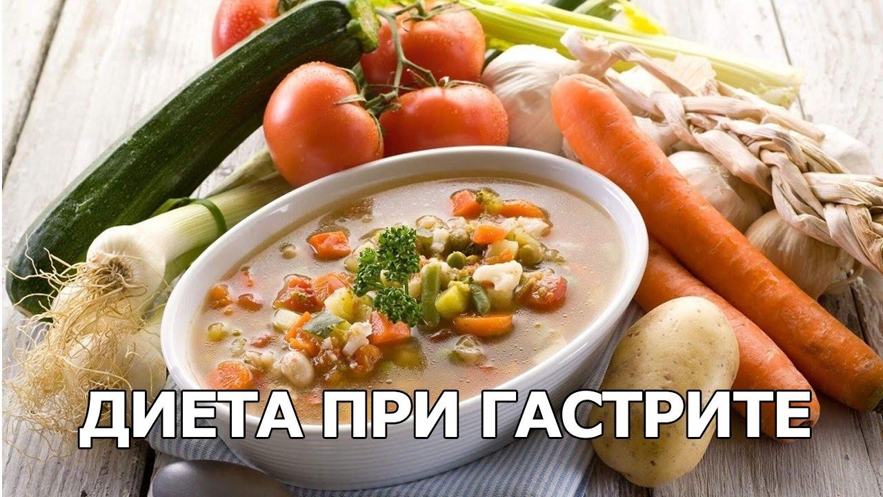 Блюда для гастритников рецепты