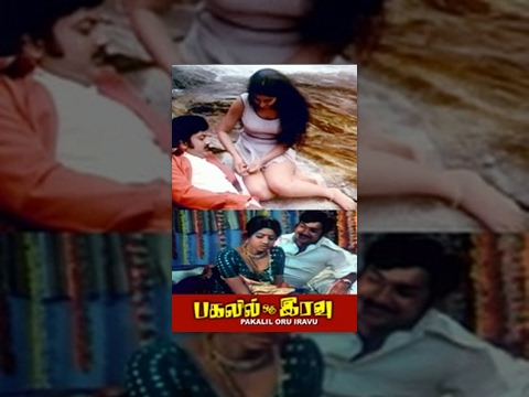 Pakalil Oru Iravu - Tamil Full Movie | Sridevi
