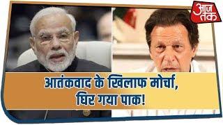 PM Modi का आतंकवाद के खिलाफ मोर्चा, घिर गया पाकिस्तान!