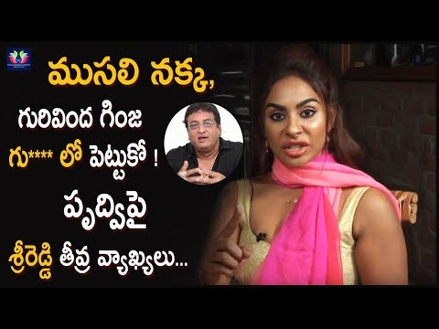 Sri reddy Sensational Comments On Comedian Prudhvi || Casting Couch || TFC Films & Film News