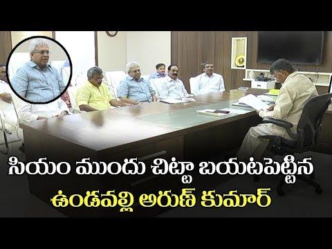 Undavalli Arun Kumar Meets Cm Chandrababu Naidu in Ap Secretariate | Bezawadamedia