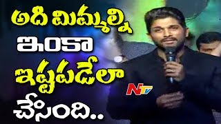 Allu Arjun Energetic Speech @ Jayadev Movie Triple Platinum Function || Ganta Ravi, Malavika