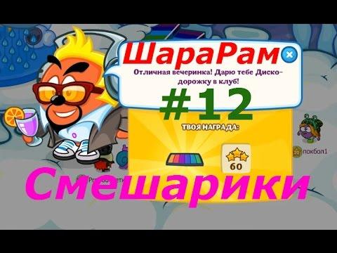 Смешарики. ШараРам - #12 Первое открытие Клуба:) Игровой мультик для детей.