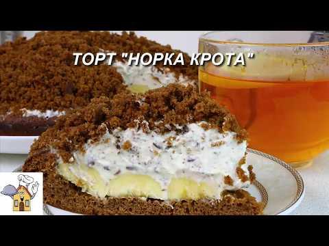 Торт НОРКА КРОТА. Простой шоколадно-банановый торт!