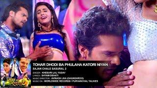 Khesari Lal Yadav - Tohar Dhodi Ba Phulaha Katori Niyan | MP3