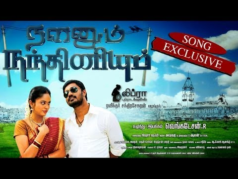 Nalanum Nandhiniyum | Kadhal Veesum Kaatril Song video