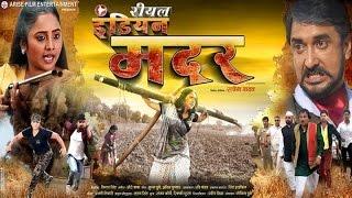 Download Bhojpuri Film Real Indian Mother Trailer Promo । रीयल इडियन मदर  ट्रेलर प्रोमो 3Gp Mp4