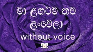 Ma Langatama Thawa Lan Wela Karaoke (without voice ) මා ළඟටම තව ළංවෙලා