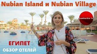 Египет. NUBIAN ISLAND и NUBIAN VILLAGE - обзор отелей Шарм-эль-Шейха