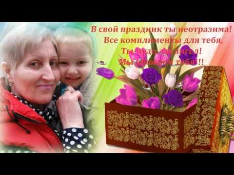 Подарок маме на 65 лет от дочери