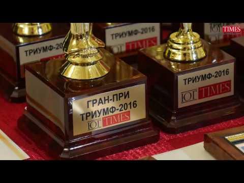 Триумф - 2016 | 4 года ЮГ TIMES