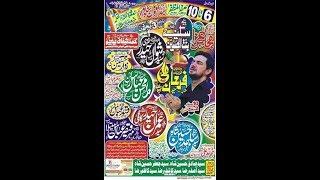 Live Majlis 7 Safar 2018 | ImamBargah Syed Momin Shah Shia Miani Multan I