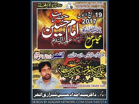 Live Majlis 19 Rabi ul Awal 2017 Athar