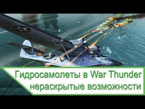 Гидросамолеты в War Thunder - нераскрытые возможности
