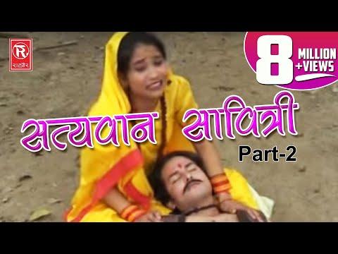 Satyavan Savitri Part 2 // सत्यवान सावित्री भाग 2 // Hindi Devotional Video // Rathore Cassettes