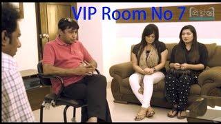 VIP Room 7 | Bangla Natok 2017 | Marzuk Rasel | Neha | Shahiduzzaman Selim |