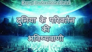 New Future World Parivartan Process By Bapuji prophecy for 2018