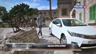 Тeст-дрaйв Toyota Corolla 2014 // АвтоВести 114