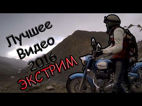 Экстремальное видео 2016