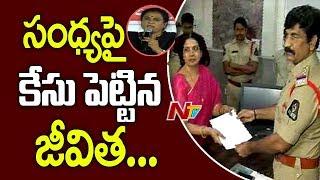 Jeevitha Rajashekar Lodges Complaint Against Social Activist Sandhya